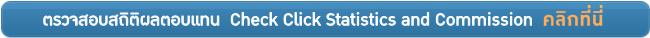 ตรวจสอบสถิติผลตอบแทน ReadyPlanet Affiliate Program Check Click Statistics and Commission คลิกที่นี่