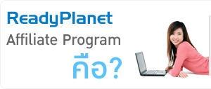 ReadyPlanet Affiliate Program คือ