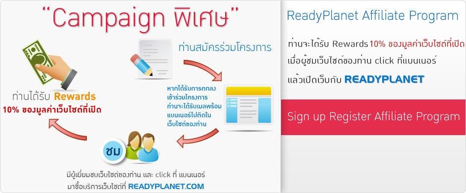 สร้างรายได้จากเว็บไซต์ได้ง่ายๆ กับ ReadyPlanet Affiliate Program