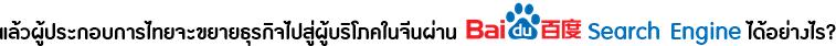 แล้วผู้ประกอบการไทยจะขยายธุรกิจไปสู่ผู้บริโภคในจีนผ่าน Baidu Search Engine ได้อย่างไร?