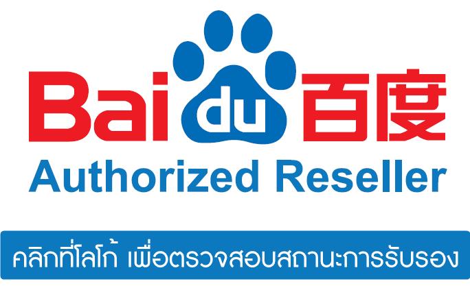 คลิกที่โลโก้ เพื่อตรวจสอบสถานะการรับรอง Baidu Authorized Reseller ของ ReadyPlanet