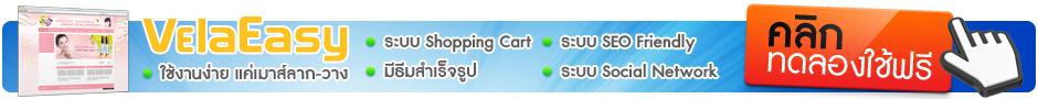 ทำเว็บไซต์ด้วยตัวเอง ง่ายๆ แค่เมาส์ลาก-วาง ทดลองใช้ฟรี คลิก!